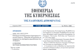 ΦΕΚ επιλογής και κατάταξης Δοκίμων Σημαιοφόρων ΛΣ, με την εφαρμογή του συστήματος μοριοδότησης των υποψηφίων για την εισαγωγή στο Λ.Σ.-ΕΛ.ΑΚΤ.