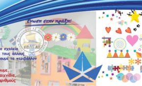 Υπογραφή σύμβασης για τον παιδικό σταθμό του Λιμενικού Σώματος