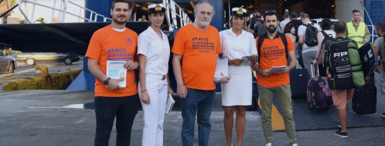 Εκστρατεία ενημέρωσης του επιβατικού κοινού από στελέχη του Λιμενικού Σώματος – Ελληνικής Ακτοφυλακής σε συνεργασία με την Ένωση Καταναλωτών Ελλάδας