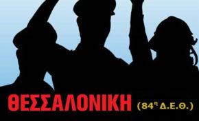 Κοινή σύσκεψη Ομοσπονδιών Σωμάτων Ασφαλείας | Δηλώνουμε «παρών» στην 84η Δ.Ε.Θ.