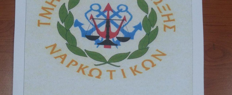 Συγχαρητήρια στους συναδέλφους του Γρ. Ασφαλείας /ΠΟΔΙΝ του Κ.Λ.Βόλου για τις επιτυχίες κατά των ναρκωτικών