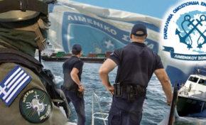 Η θέση και οι προβληματισμοί της Π.Ο.Ε.Π.Λ.Σ. για τη σύσταση ενιαίου φορέα αντιμετώπισης μεταναστευτικού-προσφυγικού ζητήματος