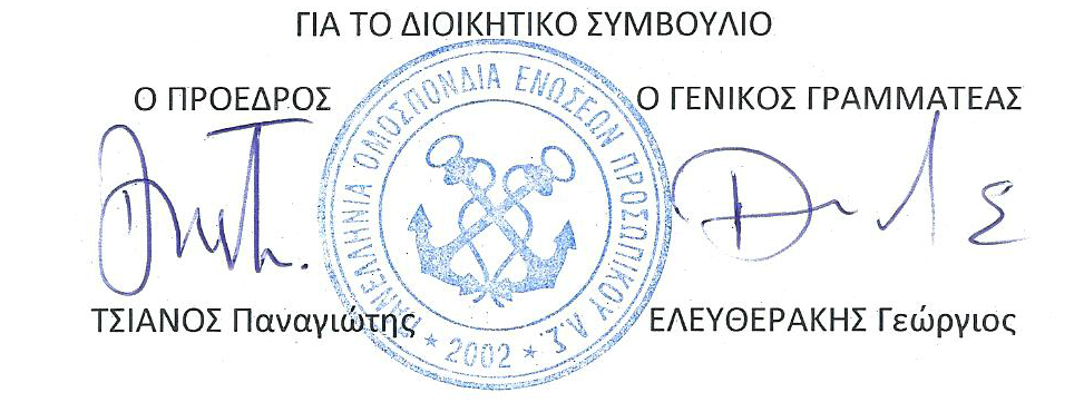 https://neaplefsi.gr/wp-content/uploads/2019/10/ypografes_tsianos_eleytherakis_2019.jpg