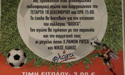 Ε.Π.Λ.Σ.ΒΔ.Ε : Φιλανθρωπικός αγώνας για την στήριξη του συλλόγου «ΦΛΟΓΑ»