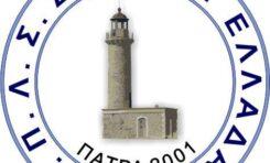 Ε.Π.Λ.Σ. Δυτικής Ελλάδας: Επιστροφή στο μηδέν για το λιμάνι της Πάτρας