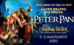 """Δυνατότητα παρακολούθησης της παράστασης """"ΠΗΤΕΡ ΠΑΝ"""" από το Μαύρο Θέατρο της Πράγας"""