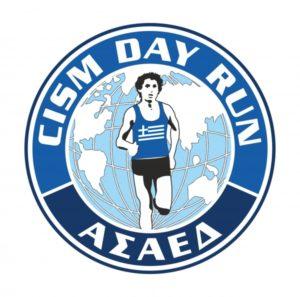 ΑΣΑΕΔ «Αγώνες Δρόμου – CISM DAY-RUN 2020» Ε.Δ.-Σ.Α.