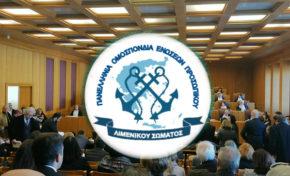 Εκδικάσθηκε στο ΣτΕ η αίτηση ακύρωσης της Π.Ο.Ε.Π.Λ.Σ. κατά του μισθολογίου