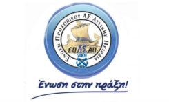 Τεράστια χορηγία - Προσφορά για τα μέλη της Ε.Π.Λ.Σ. Αττικής, Πειραιά & Νήσων