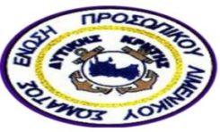 Ανακοίνωση ΕΠΛΣ Δυτικής Κρήτης: Αναγκαστική χορήγηση ρεπό αντί επιφυλακής