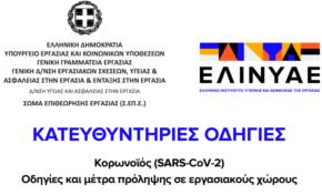 Οδηγίες και μέτρα πρόληψης σε εργασιακούς χώρους | Υπουργείο Εργασίας - ΕΛΙΝΥΑΕ - Κατευθυντήριες Οδηγίες – Κορωνοϊός (SARS-CoV-2)