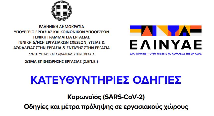 Οδηγίες και μέτρα πρόληψης σε εργασιακούς χώρους | Υπουργείο Εργασίας – ΕΛΙΝΥΑΕ – Κατευθυντήριες Οδηγίες – Κορωνοϊός (SARS-CoV-2)