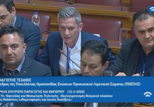 video   Ακρόαση Π.Ο.Ε.Π.Λ.Σ. στην Επιτροπή Παραγωγής και Εμπορίου της Βουλής