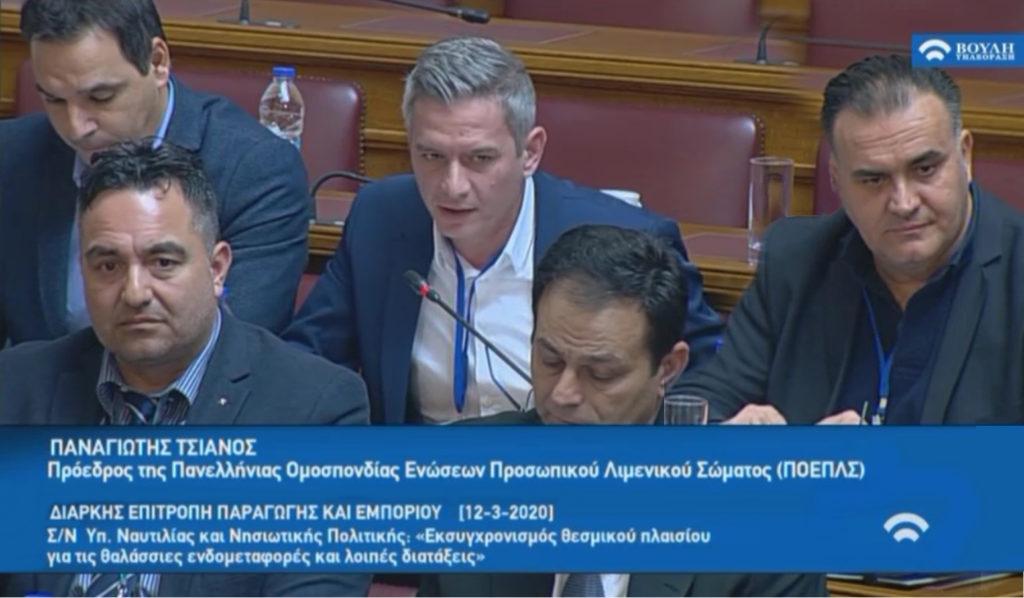 video | Ακρόαση Π.Ο.Ε.Π.Λ.Σ. στην Επιτροπή Παραγωγής και Εμπορίου της Βουλής