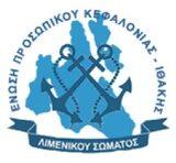 ΕΠΛΣ Κεφαλληνίας - Ιθάκης: Συλλυπητήριο μήνυμα