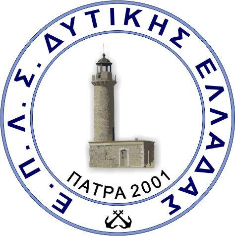Ε.Π.Λ.Σ. Δυτικής Ελλάδας: Έκφραση συγχαρητηρίων