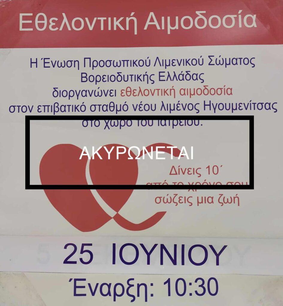 ΑΚΥΡΩΣΗ προγραμματισμένης εθελοντικής αιμοδοσίας Ε.Π.Λ.Σ. Βορειοδυτικής Ελλάδας