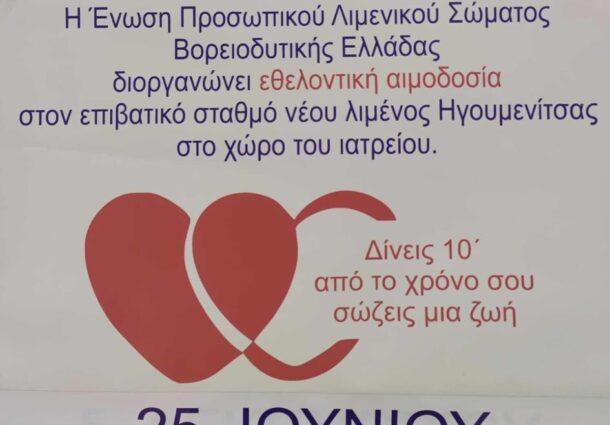 Ε.Π.Λ.Σ. Βορειοδυτικής Ελλάδας: Διοργάνωση εθελοντικής αιμοδοσίας