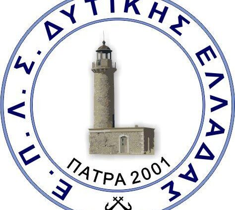 Ε.Π.Λ.Σ. Δυτικής Ελλάδας: Να σταματήσουν άμεσα οι μηνιαίες διαθέσεις προσωπικού από το Κ.Λ. Πάτρας για ενίσχυση των Υπηρεσιών Ανατολικού Αιγαίου