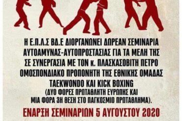Διοργάνωση από την Ε.Π.Λ.Σ. Βορειοδυτικής Ελλάδας σεμιναρίων ΑΥΤΟΑΜΥΝΑΣ - ΑΥΤΟΠΡΟΣΤΑΣΙΑΣ