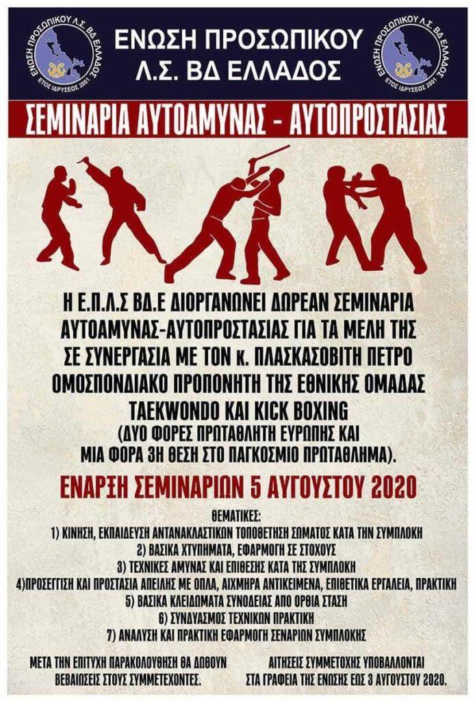 Διοργάνωση από την Ε.Π.Λ.Σ. Βορειοδυτικής Ελλάδας σεμιναρίων ΑΥΤΟΑΜΥΝΑΣ – ΑΥΤΟΠΡΟΣΤΑΣΙΑΣ