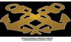 Ε.Π.Λ.Σ. Κεφαλληνίας - Ιθάκης - Ζακύνθου - Ηλείας: Συγχαρητήρια στους συναδέλφους μας