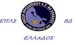 Τοποθέτηση Ε.Π.Λ.Σ. Βορειοδυτικής Ελλάδας για τις δηλώσεις Μουζάλα Ι.