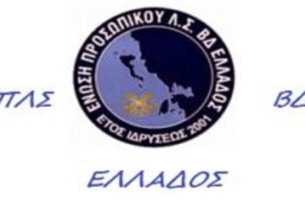 Ε.Π.Λ.Σ. Βορειοδυτικής Ελλάδας: Συνάντηση μελών Δ.Σ. με Βουλευτή Λευκάδας της Ν.Δ.