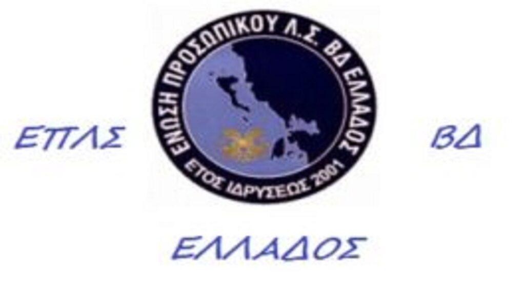 Ε.Π.Λ.Σ. Βορειοδυτικής Ελλάδας: Ενίσχυση Λιμενικών Αρχών Βορειοδυτικής Ελλάδας