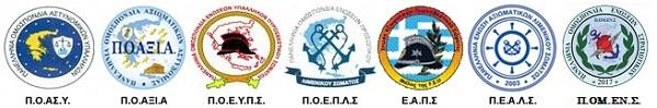 Ψήφισμα Ομοσπονδιών Σωμάτων Ασφαλείας και Ενόπλων Δυνάμεων