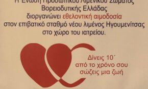Εθελοντική αιμοδοσία από την ΕΠΛΣ ΒΔ Ελλάδας