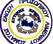 Διάθεση νεότευκτου περιπολικού σκάφους στο Κ.Λ. Χανίων