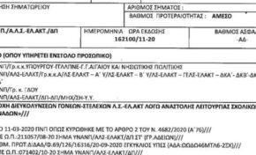 Παροχή διευκολύνσεων γονέων στελεχών Λ.Σ.-ΕΛ.ΑΚΤ. λόγω αναστολής λειτουργίας σχολικών μονάδων