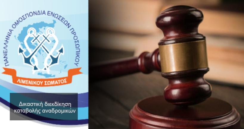 Δικαστική διεκδίκηση καταβολής αναδρομικών
