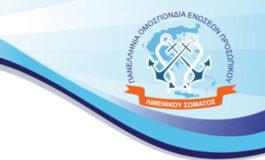 Επιστολή στον Πρωθυπουργό της Ελλάδος κ. Μητσοτάκη Κυριάκο