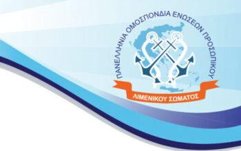 Διαδικασίες εφαρμογής νέου Π.Δ. περί τοποθετήσεων-μεταθέσεων-αποσπάσεων-διαθέσεων προσωπικού Λ.Σ.-ΕΛ.ΑΚΤ.