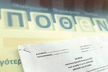Παράταση προθεσμίας υποβολής δηλώσεων περιουσιακής κατάστασης και οικονομικών συμφερόντων