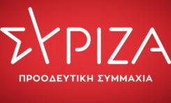 Παρέμβαση Βουλευτών ΣΥΡΙΖΑ για τη μετακίνηση των στελεχών Λ.Σ.-ΕΛ.ΑΚΤ. στον τόπο συμφερόντων τους ενόψει των εορτών