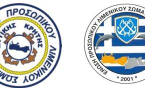 Κοινή ανακοίνωση ΕΠΛΣ Δυτικής & Ανατολικής Κρήτης