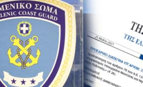 Δημοσίευση ΠΔ 33/2021 με τις διορθώσεις, που η Π.Ο.Ε.Π.Λ.Σ. εντόπισε και ανέδειξε