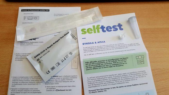 Ενημέρωση για τη διανομή των διαγνωστικών self tests στα στελέχη Λ.Σ.-ΕΛ.ΑΚΤ.