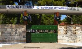 Φιλοξενία σε παιδικές εξοχές της Ελληνικής Αστυνομίας