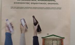 Πρόγραμμα Ανταποδοτικής Ανακύκλωσης | 3.587 € από την Π.Ο.Ε.Π.Λ.Σ. για την κάλυψη αναγκών του Βρεφονηπιακού Σταθμού