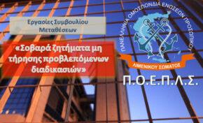 Εργασίες Συμβουλίου Μεταθέσεων με σοβαρά ζητήματα μη τήρησης των διαδικασιών