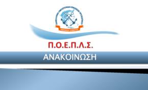Εφαρμογή των ευεργετικών άρθρων του Ν. 4808/2021 και στα στελέχη Λ.Σ.-ΕΛ.ΑΚΤ.
