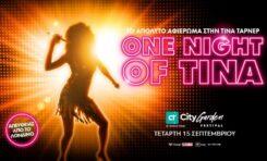 Δωρεάν παρακολούθηση παράστασης στο CITY GARDEN FESTIVAL την Τετάρτη 15/09/21