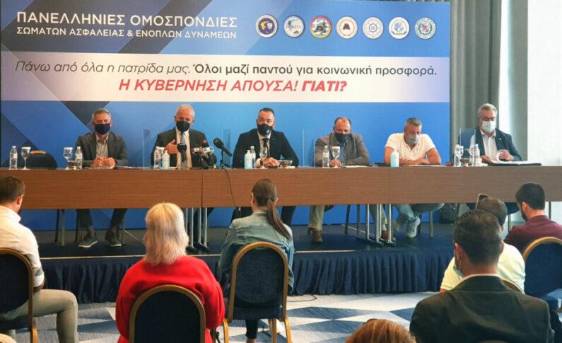 Κοινή συνέντευξη τύπου Πρόεδρων Ομοσπονδιών των Σωμάτων Ασφαλείς & Ενόπλων Δυνάμεων