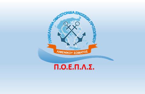 Επιβολή του μέτρου αναστολής εργασίας σε στελέχη Λ.Σ.-ΕΛ.ΑΚΤ.