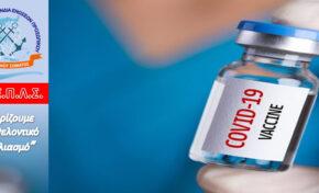 Στηρίζουμε τον εθελοντικό και όχι τον υποχρεωτικό εμβολιασμό